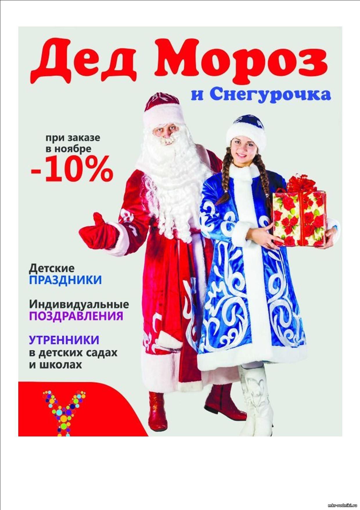 Заказ Деда Мороза и Снегурочки  цены на услуги Москва